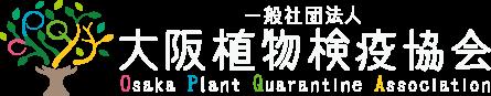 大阪植物検疫協会