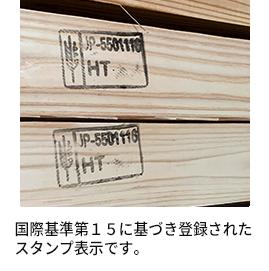 輸出用木材こん包材消毒証明概要